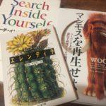 今週の読書-Search Inside Yourself、エレンディラ、マンモスを再生せよ