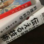 今週の読書-旅のラゴス、恋と禁忌の述語論理、料理の化学①、THE RHETORIC、日本進化論