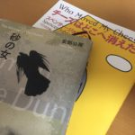 今週の読書-砂の女、チーズはどこへ消えた?