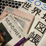 うたかたの日々、2030年の世界地図帳、バレットジャーナル活用術