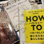 言鯨16号、How to、翻訳できない世界のことば