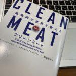 """人工肉?培養肉?いいえ、""""クリーンミート""""です。"""